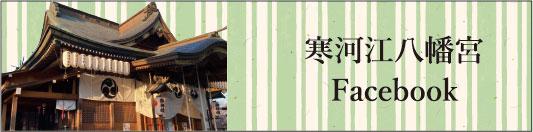 寒河江八幡宮Facebook